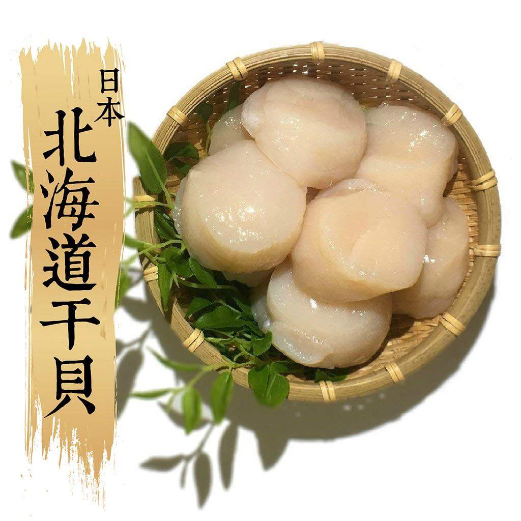 祥鈺水產|日本北海道生食等級大干貝 1公斤重 內約25顆 L等級 海味
