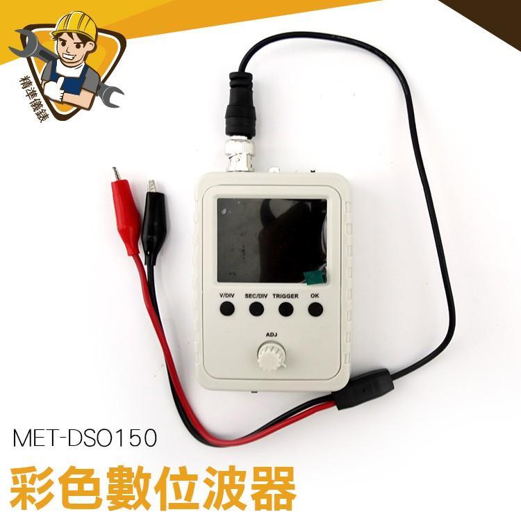 《精準儀器》示波器探頭 高清螢幕 可儲存 高靈敏度 CE認證 示波器 波型 MET-DSO150 數位示波器