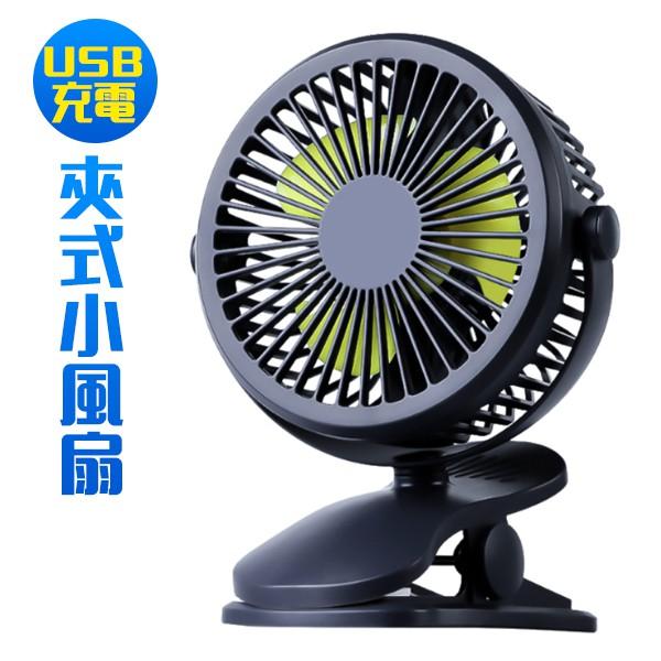 夾式迷你風扇 360度無死角 具小夜燈功能 USB充電夾扇 攜帶式小電扇 嬰兒車 夾扇 涼扇 充電式夾扇