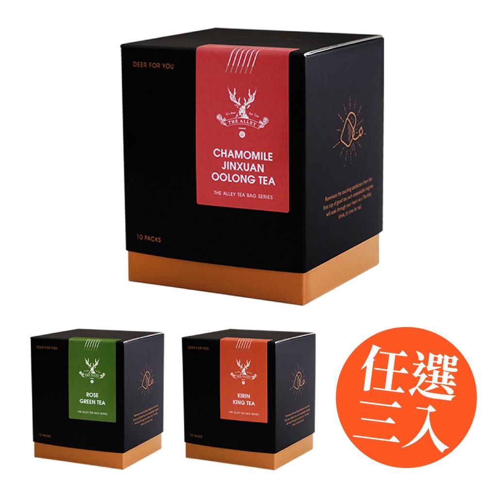 【鹿角巷THE ALLEY】三角茶盒買二送一 原價$750