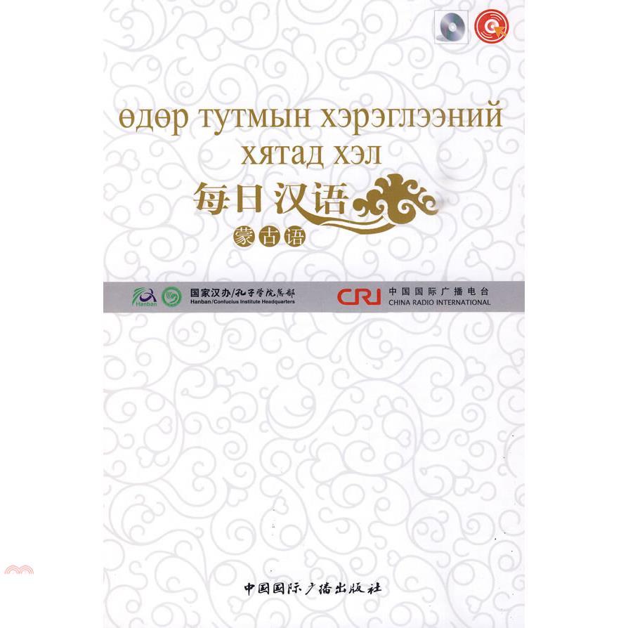 每日漢語:蒙古語(全6冊)(簡體書)(盒裝)[87折]