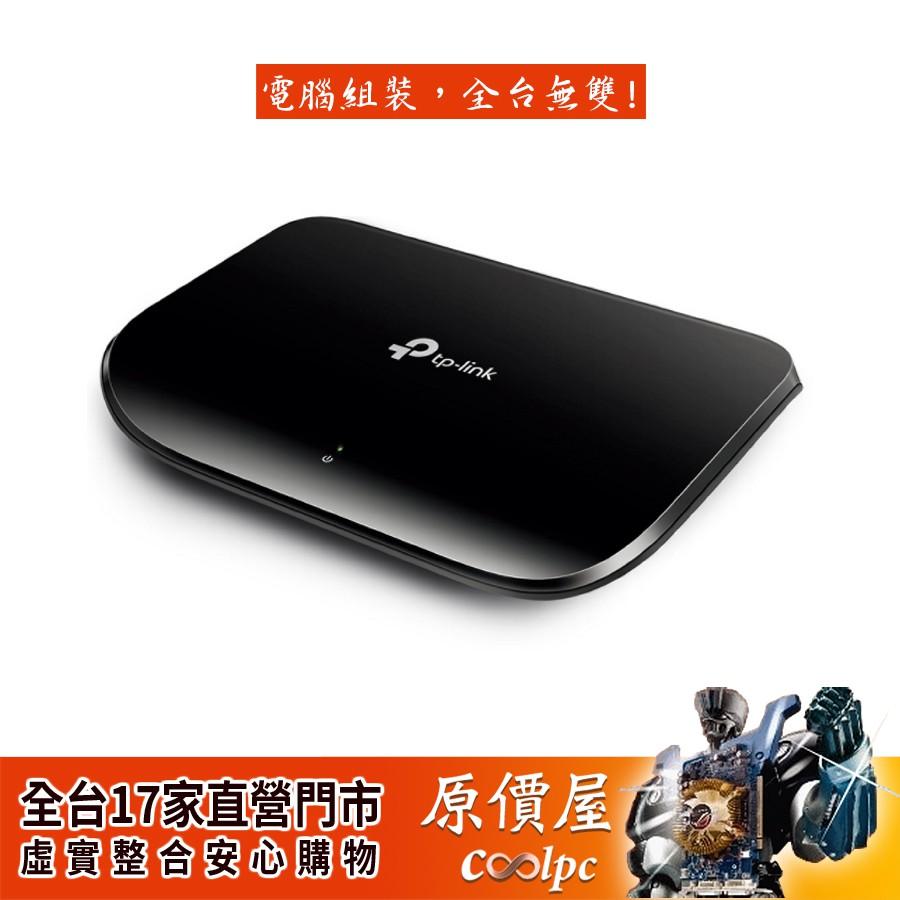 TP-LINK TL-SG1005D【5埠】Gigabit交換器/三年保固/交換器/原價屋