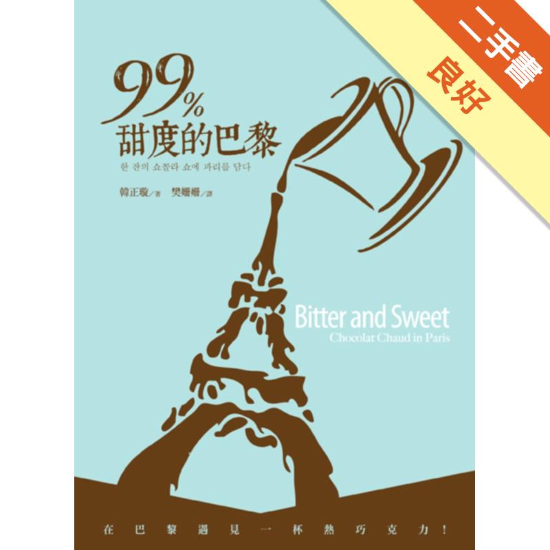 99%甜度的巴黎 [二手書_良好] 7820