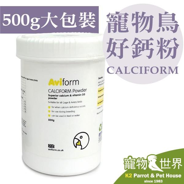《寵物鳥世界》英國愛飛Aviform CALCIFORM 寵物鳥好鈣粉 500g | 維生素D3 鈣質 AV014