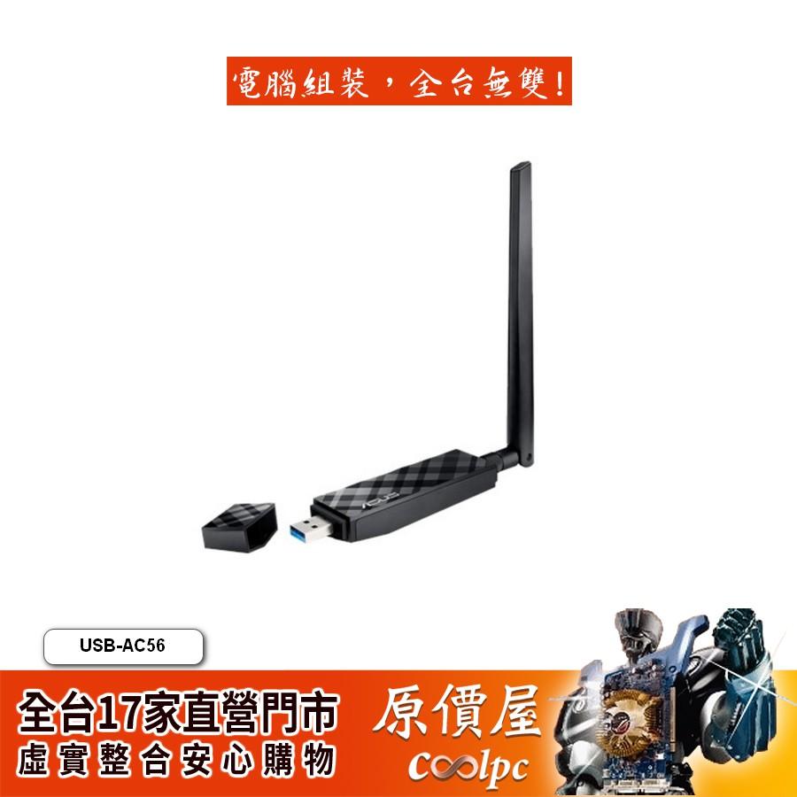 ASUS華碩 USB-AC56【400+867M】AC雙頻 USB無線網卡 /保固三年/網路卡/原價屋