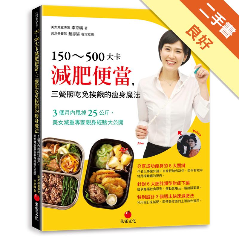 150~500大卡減肥便當,三餐照吃免挨餓的瘦身魔法:3個月內甩掉25公斤,美女減重專家親身 [二手書_良好] 7996