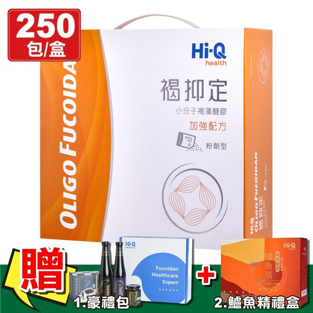 褐抑定 小分子褐藻醣膠(粉劑) 250包 專品藥局【2014996】