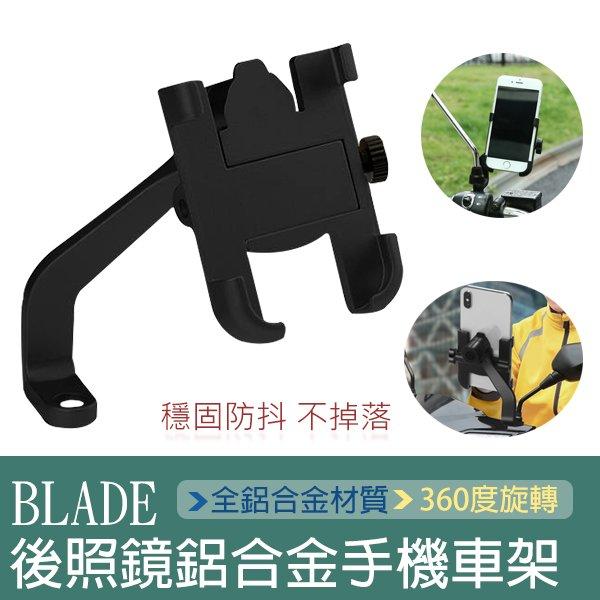 BLADE後照鏡鋁合金手機車架 現貨 當天出貨 手機支架 手機座 車載支架 車用支架