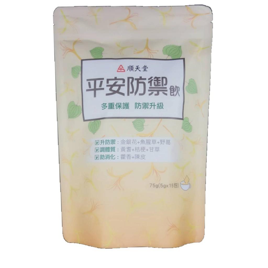 【順天堂】平安防禦飲 75g (5gx15包)【經銷零售商】