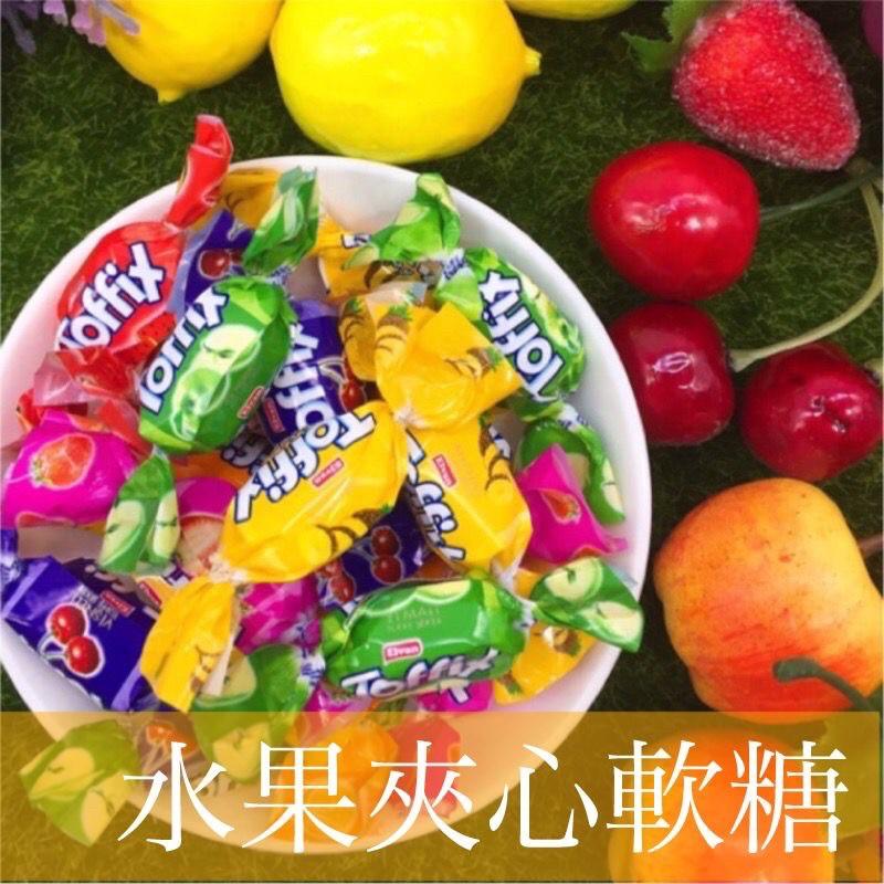 【土耳其】Damla 黛瑪拉水果夾心軟糖 100公克裝(約25顆)