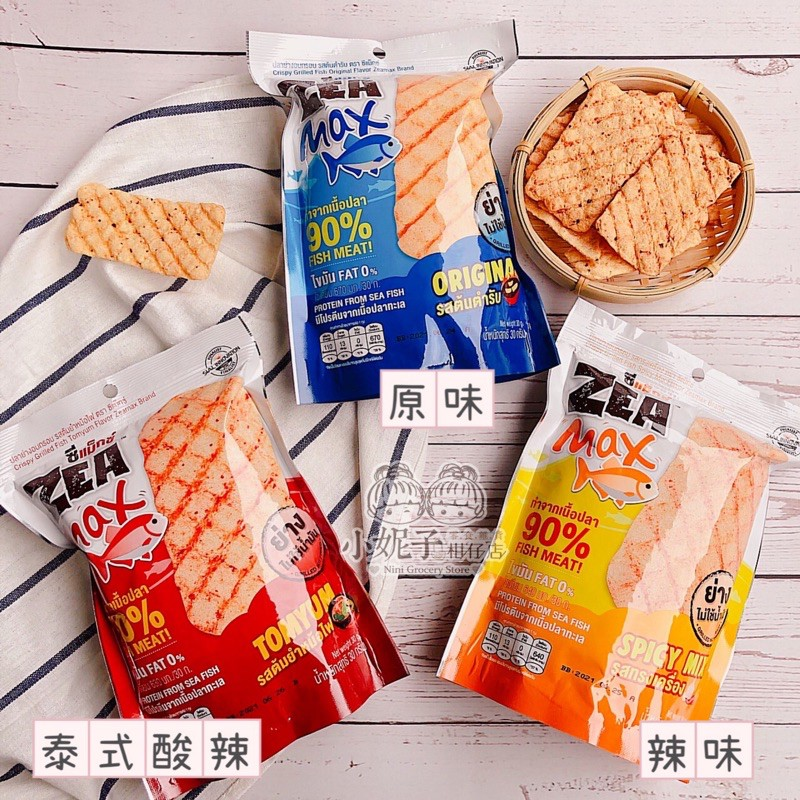 泰國 ZEA Max手網燒脆魚片30g 原味 香辣味 泰式酸辣味