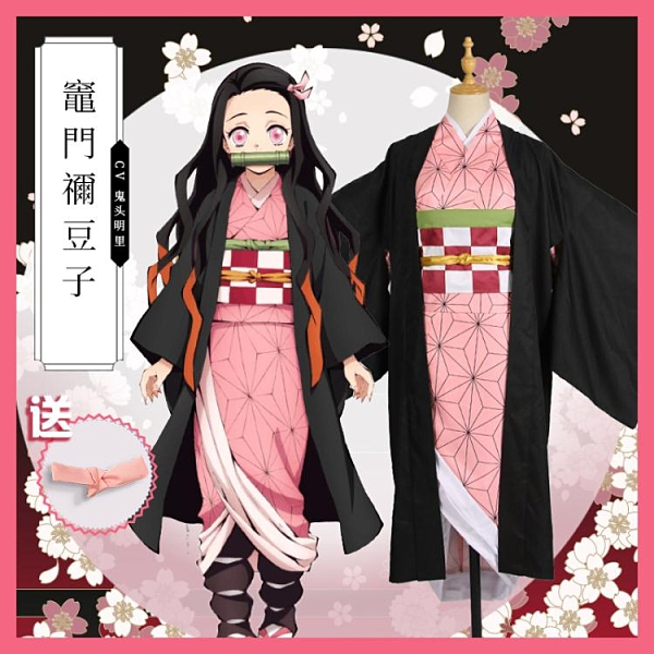 鬼滅之刃cos兄妹之絆灶門禰豆子 cosplay服裝和服 女裝
