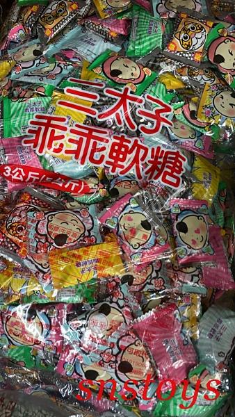 sns 古早味 懷舊零食 糖果 三太子 乖乖軟糖 乖乖QQ糖 水果軟糖 綜合水果 3000公克