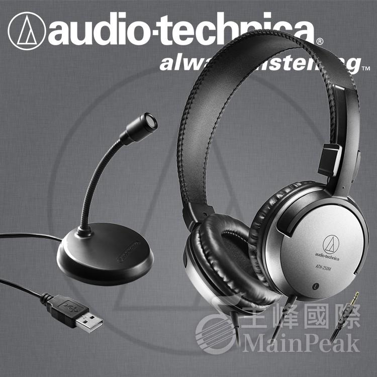 【公司貨】鐵三角 AT9933USB PACK 麥克風 + ATH-250M 耳機 遠端工作USB麥克風耳機組
