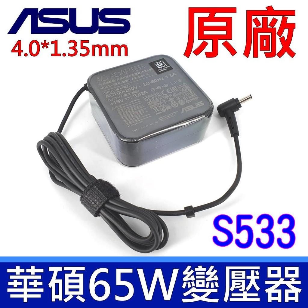 (公司貨)華碩 ASUS 65W 原廠變壓器 充電器 電源線 S533 S533F S533FL S430 S430U