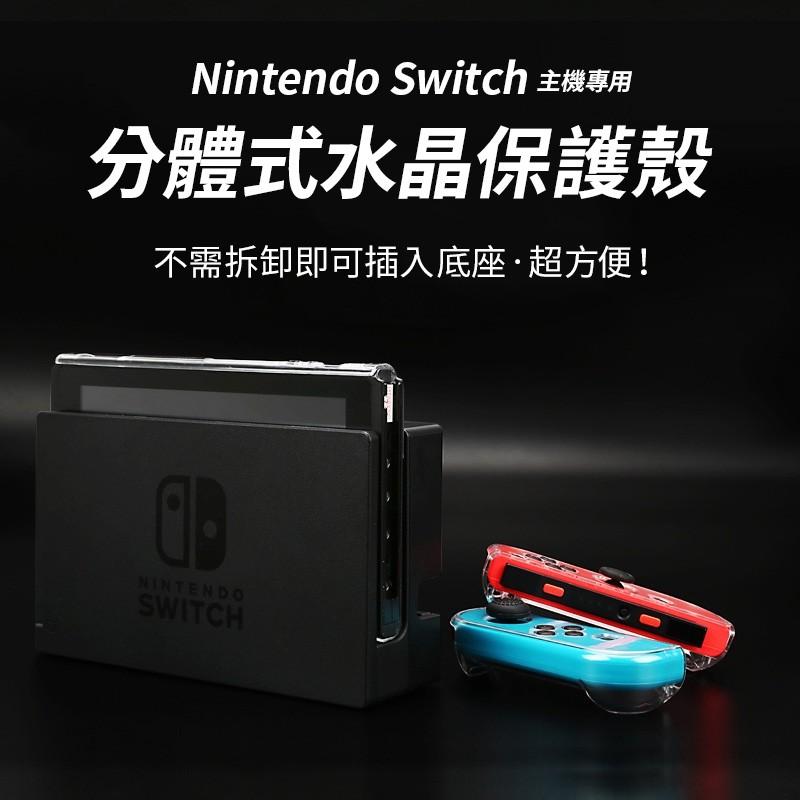 Nintendo Switch 分體式水晶保護殼