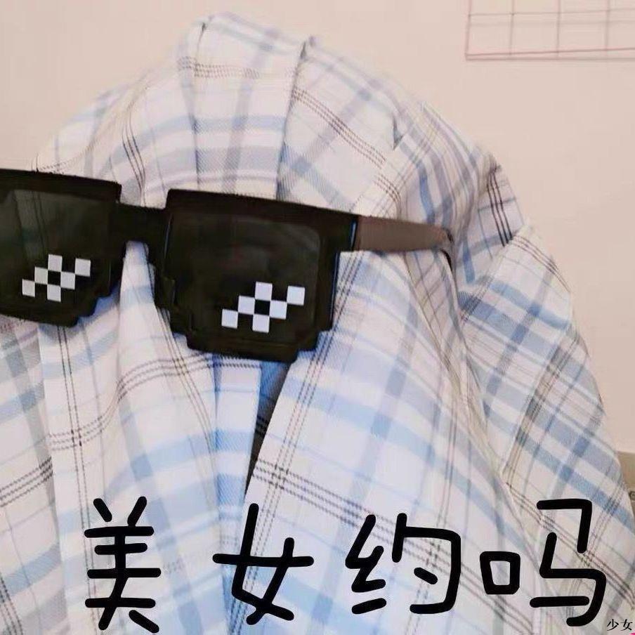 馬賽克眼鏡裝逼社會人墨鏡蹦迪大佬二次元像素惡搞裝酷抖音墨鏡現貨在臺小玖玖現貨