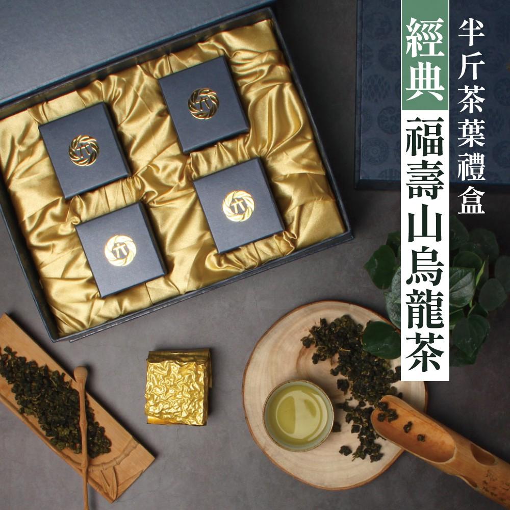 【六奉茶莊】福壽山烏龍-半斤茶葉禮盒