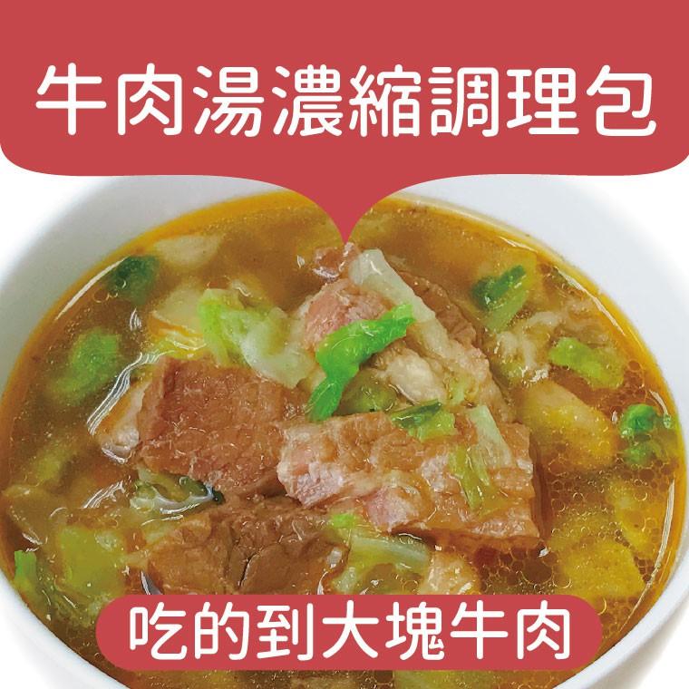搭嘴好食 即食牛肉湯濃縮調理包300g 紅燒/精燉 宅家好物