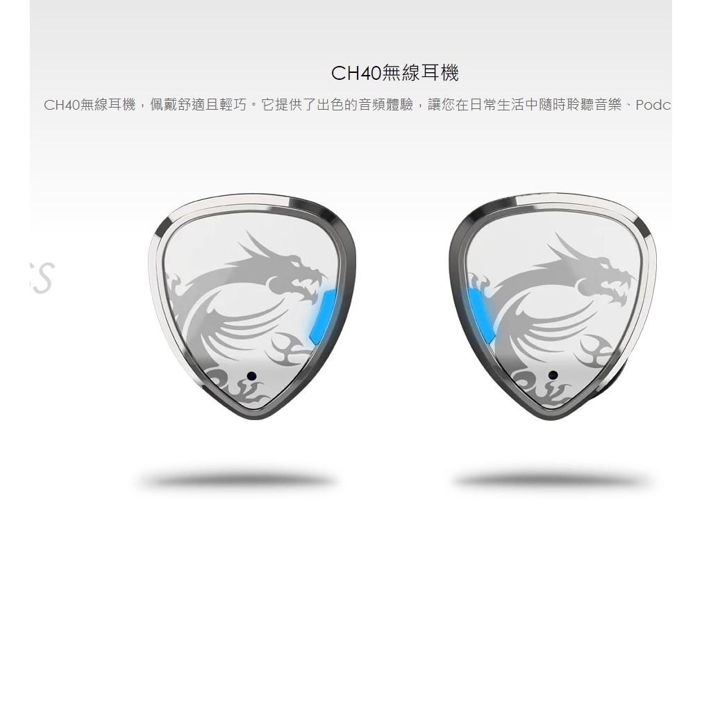 MSI 微星 CH40 WIRELESS EARBUDS 無線耳機/藍芽5.0/觸控/附充電盒/電競耳機