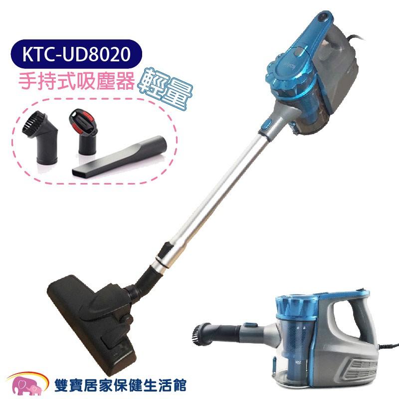 Kolin 歌林 強力旋風 手持式 吸塵器 KTC-UD8020