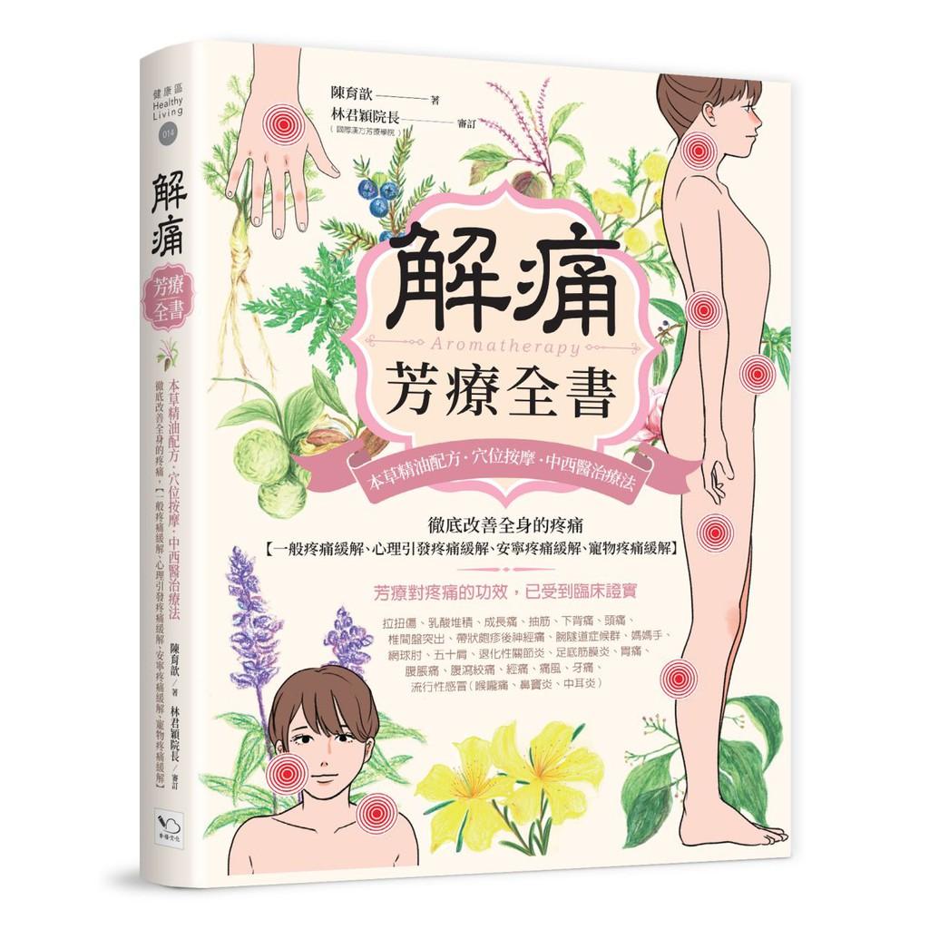 解痛芳療全書:本草精油配方、穴位按摩、中西醫治療法,徹底改善全身的疼痛<啃書 >