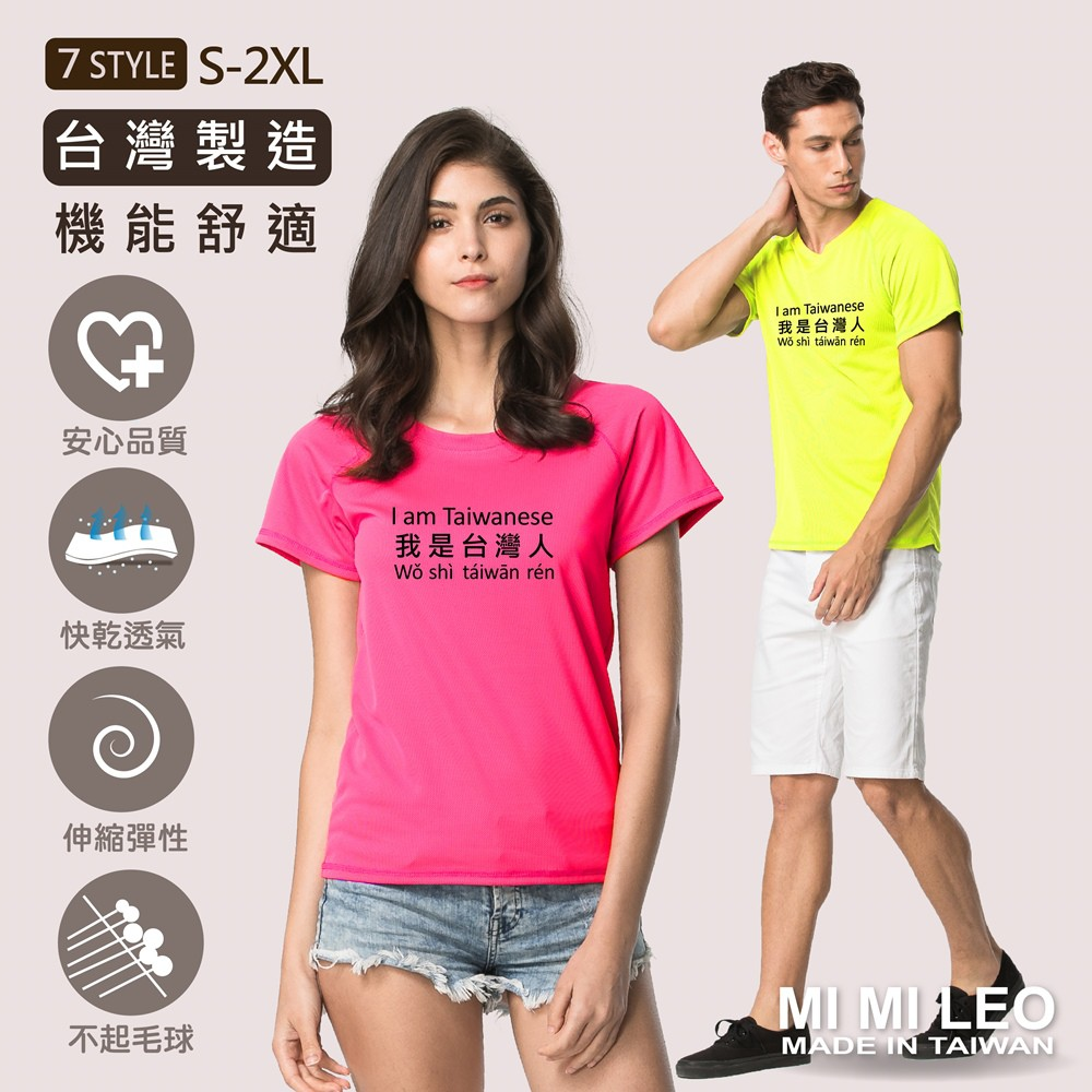MI MI LEO 台灣製涼爽亮彩短袖T恤-我是台灣人