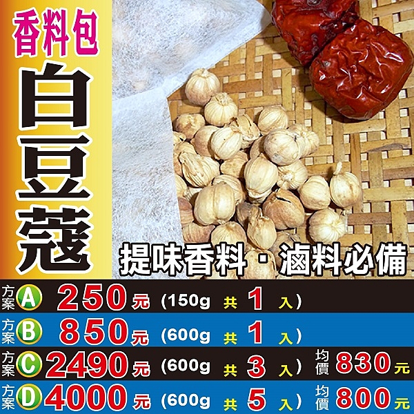S1D121【白荳蔻の香料包(食品)】►均價(800元/斤)►共【5斤/3000g】║桂花▪桂圓肉▪紅棗