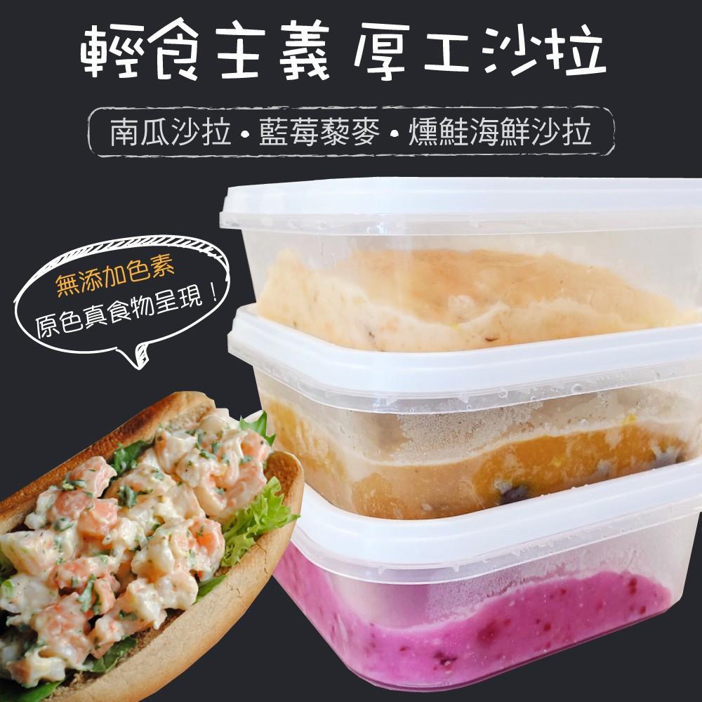 清爽沙拉醬(3種口味) - 藍莓藜麥,塔塔醬燻鮭魚,南瓜紅腰豆 (退冰即食)【赤豪家庭私廚】