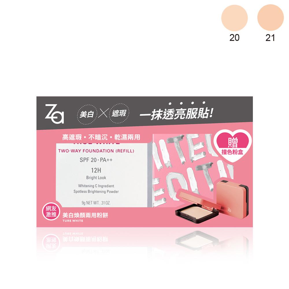 Za美白煥顏兩用粉餅撞色小粉盒組(2色)