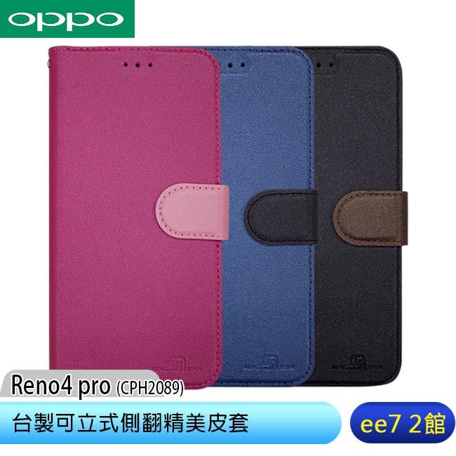 OPPO Reno4 pro (CPH2089) 台製可立式側翻精美皮套 [ee7-2]