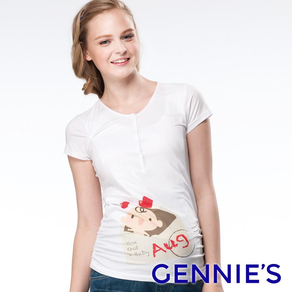 Gennies奇妮-August我愛爸比哺乳衣(GNM08)