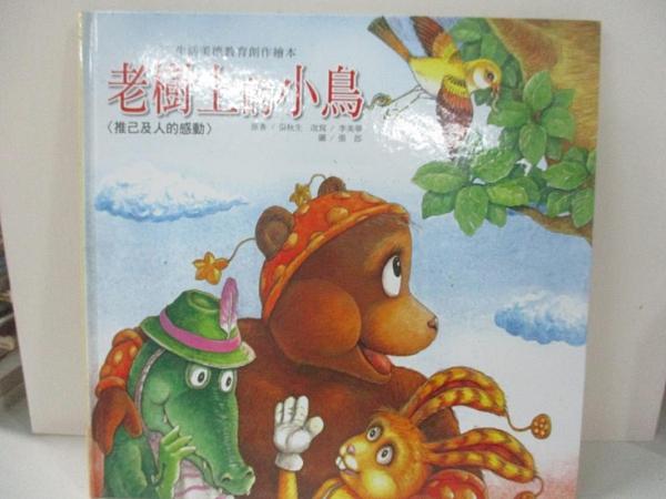 【書寶二手書T3/少年童書_DZN】老樹上的小鳥_張秋生