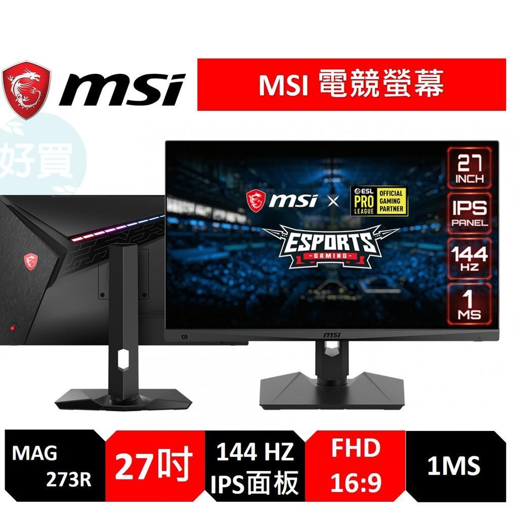 MSI 微星 Optix MAG273R 144Hz/1Ms/27吋/FHD/IPS 平面電競螢幕 可刷卡分期