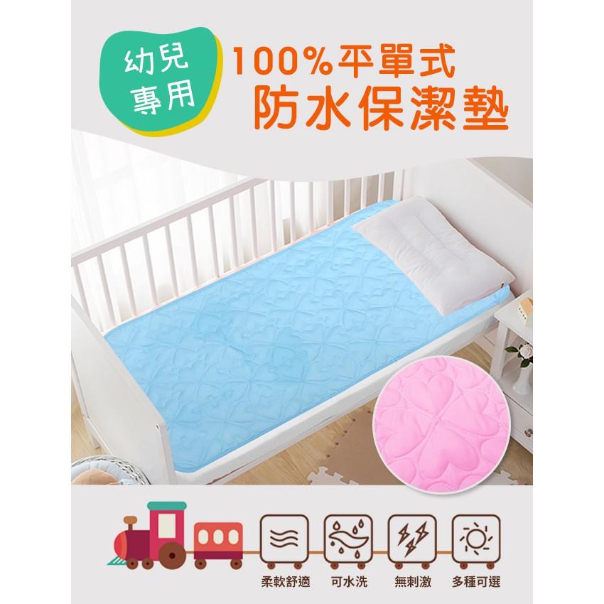 台灣製~幸運草吸濕排汗專利兒童防水保潔墊60X120cm