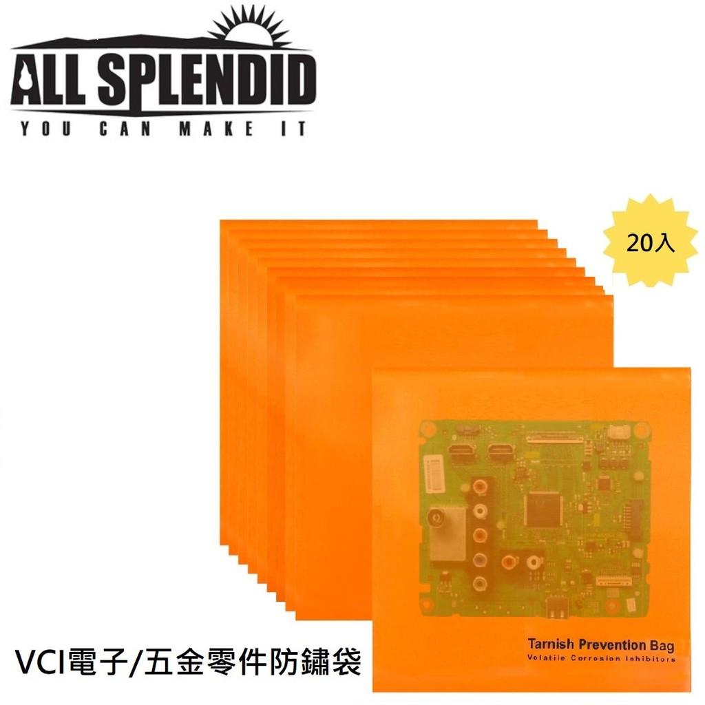 ALL SPLENDID VCI防鏽袋 防腐蝕袋 153 mm x 153mm 20個 適用各類金屬工具