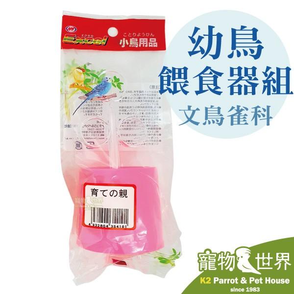 《寵物鳥世界》日本NPF 幼鳥餵食器組-文鳥雀科|小型鳥 文鳥 雛鳥 餵藥 鸚鵡 餵鳥 餵奶器 鳥用品 BY093