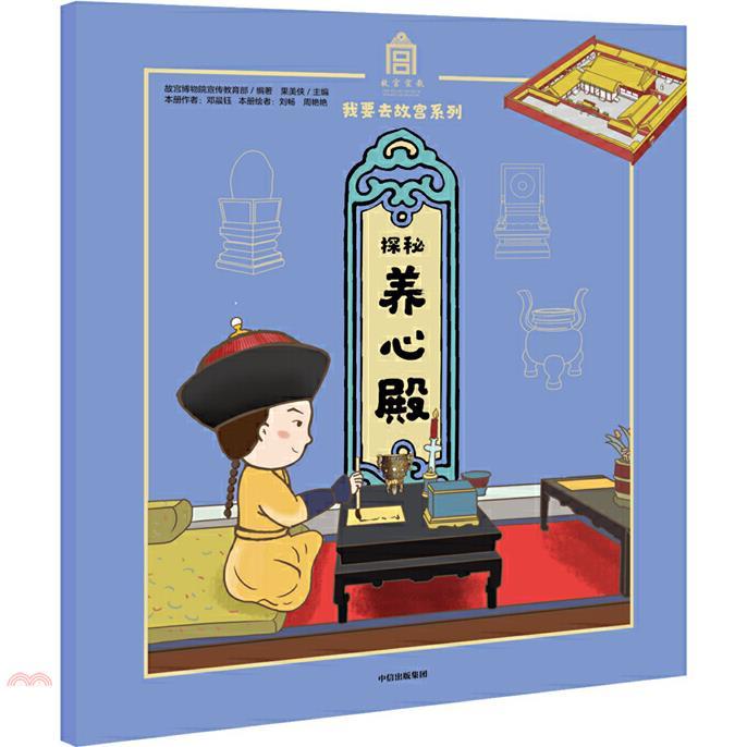 《中信出版社》探秘養心殿(簡體書)[75折]