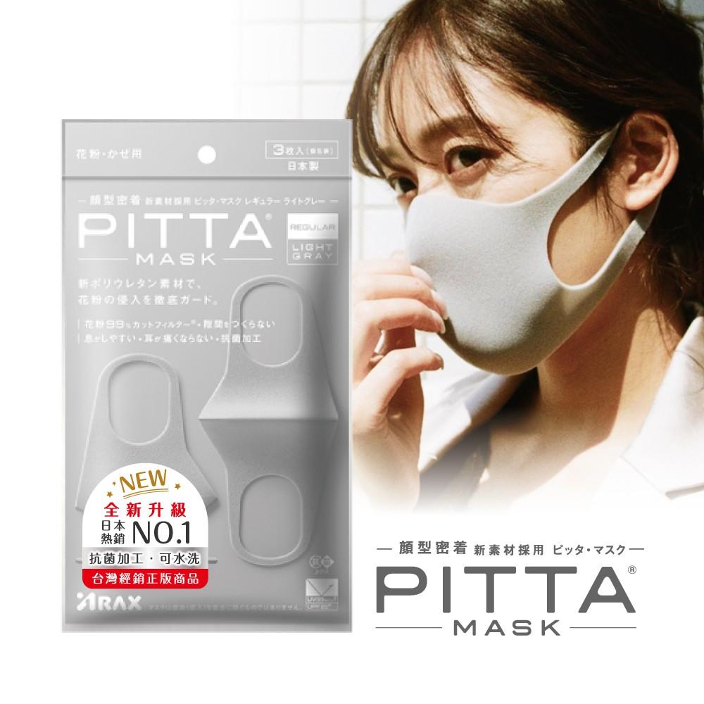 PITTA 新升級高密合可水洗口罩(一包3片入) 灰