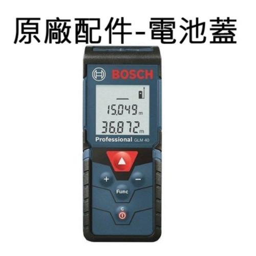 BOSCH博世 GLM40原廠配件-電池蓋 口袋型雷射測距儀/測量儀 GLM25 GLM50C GLM50