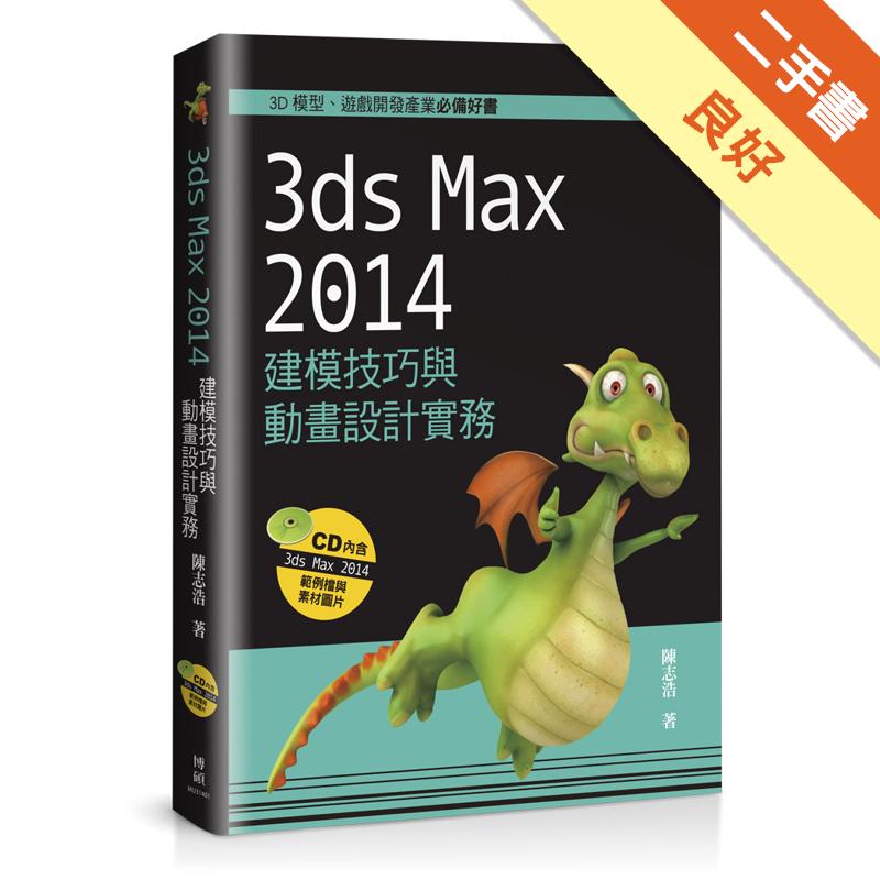 3ds Max 2014建模技巧與動畫設計實務 [二手書_良好] 3349