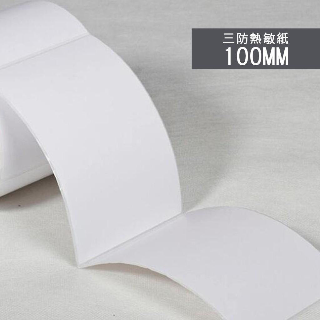 三防熱敏紙 感熱紙 熱感紙 標籤紙 打印紙 連續不乾膠 收據紙 80M/100M