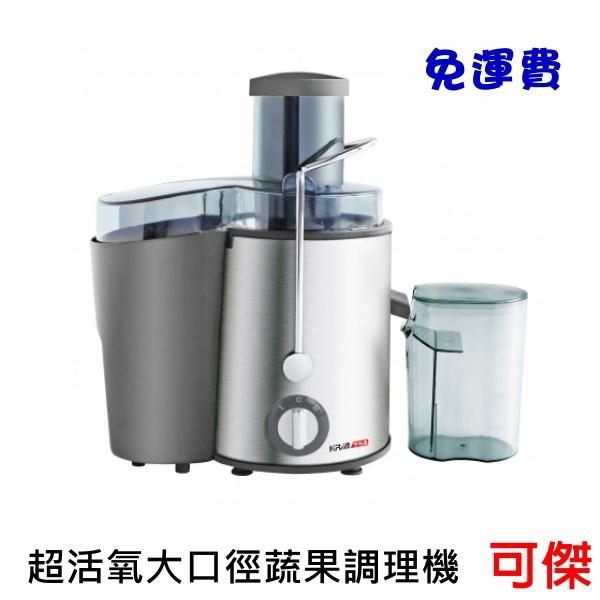 KRIA 可利亞 超活氧大口徑蔬果調理機 榨汁機 果汁機 攪拌機 歡迎批發 零售 公司貨 免運