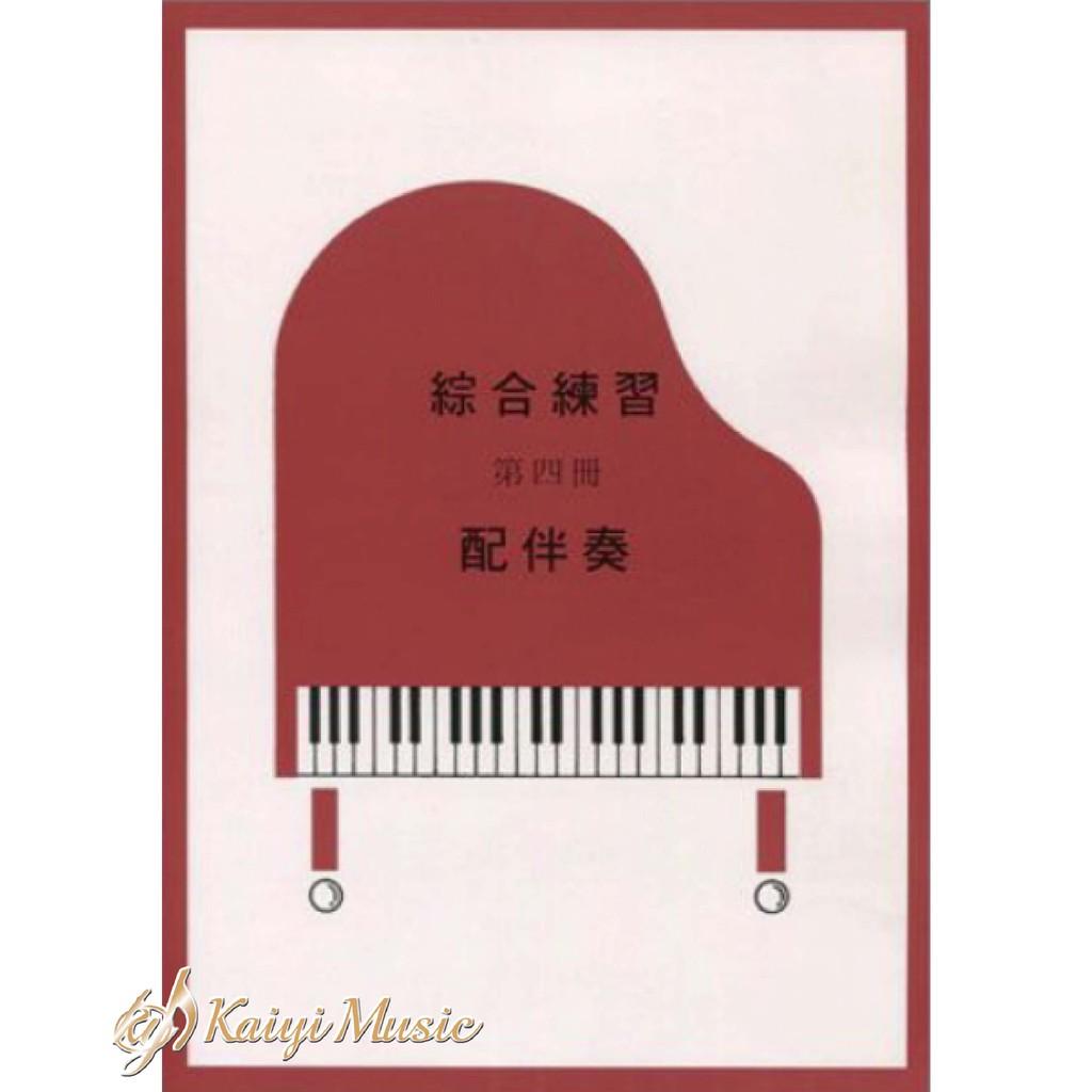 綜合練習【第四冊】配伴奏 (附CD) 【Kaiyi Music】