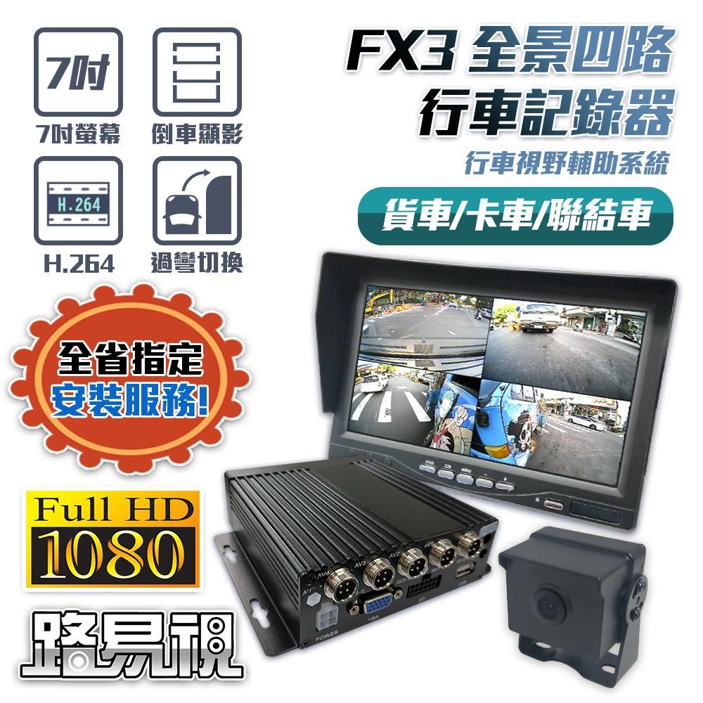 【路易視】FX3 1080P 全景四路 行車紀錄器、大貨車、大客車及各式車輛適用 64G記憶卡選購