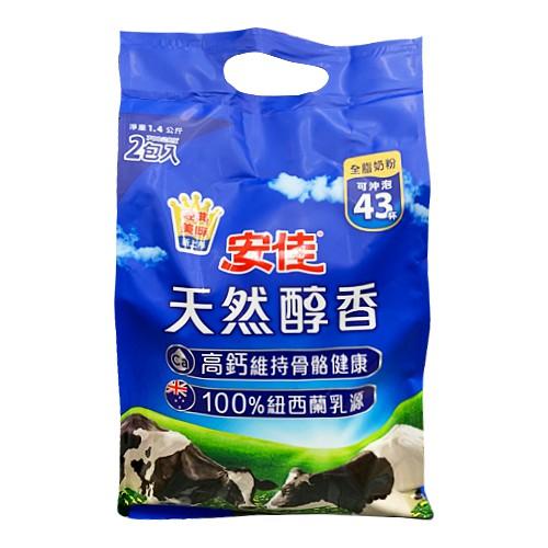 安佳100%純淨天然全脂奶粉1.4KG【愛買】