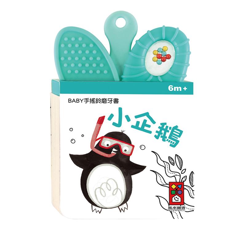 小企鵝-BABY手搖鈴磨牙書[88折]11100914092