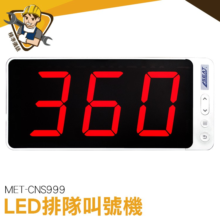 《精準儀器》呼叫器 叫號機 超大音量 無須布線 內建音響 語音報號 訂餐叫號 服務鈴 MET-CNS999