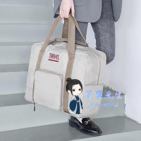 折疊旅行包 行李包大容量可折疊旅行袋便攜行李袋女簡約短途拉桿手提包旅行包