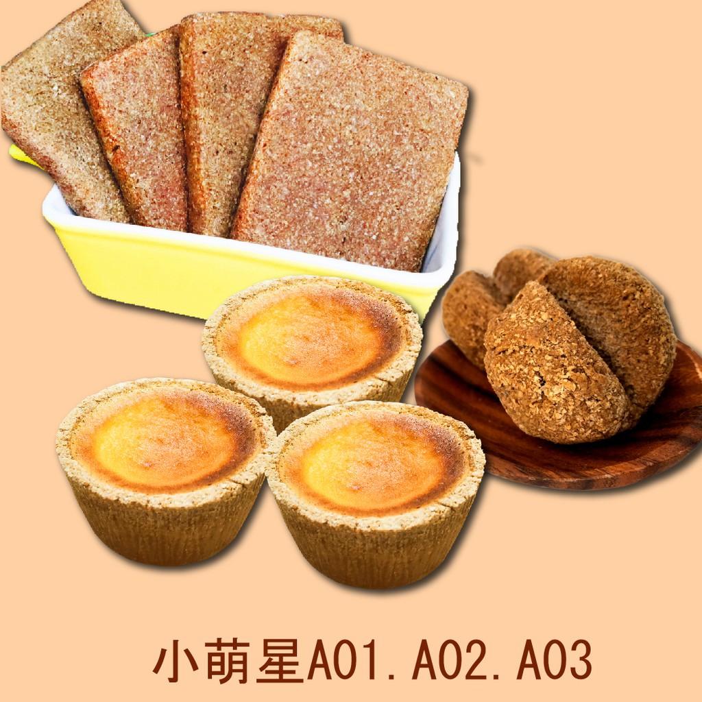 黃正宜生酮餐 14日42餐小萌星食譜低卡主食組A01-03